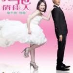 Udine Far East Film Festival 13: Perfect Wedding