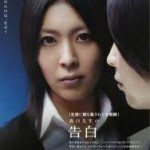 Far East Film Festival 13: Confessions, il vincitore